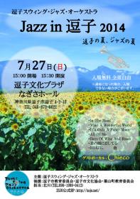 zushi20140727