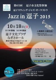 JazzInZushi2015